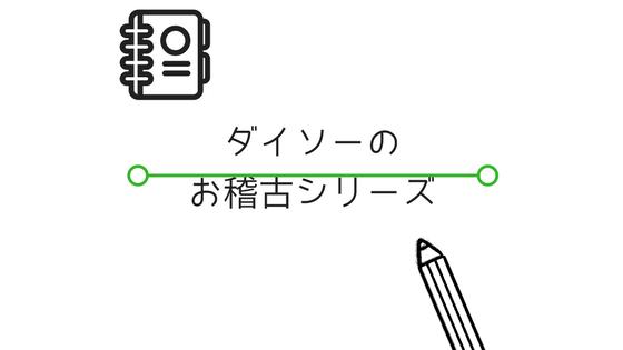 ダイソーのお稽古シリーズ